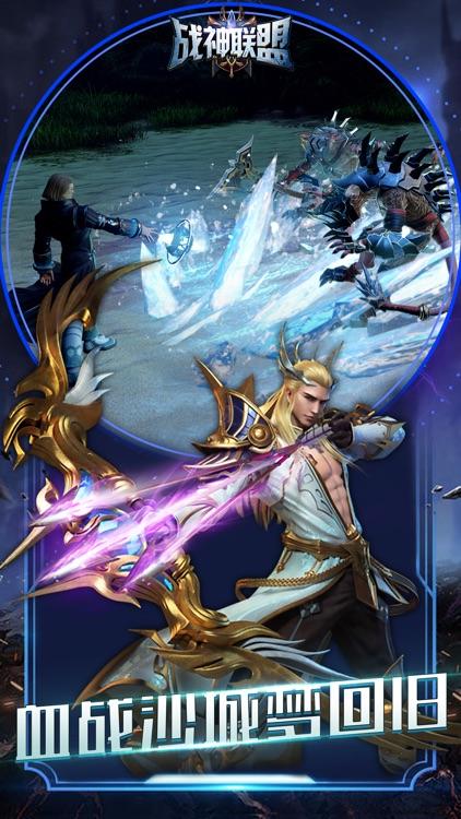 战神联盟-大型魔幻3D动作手游 screenshot-3