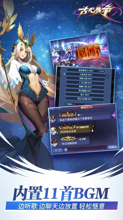 古代战争 screenshot-1