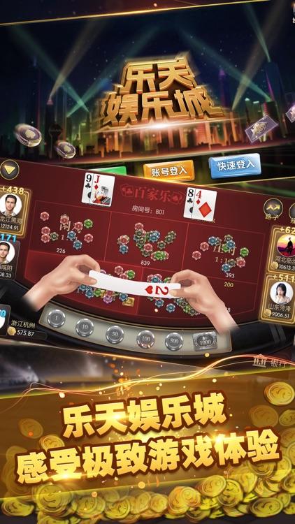 乐天娱乐城 screenshot-3
