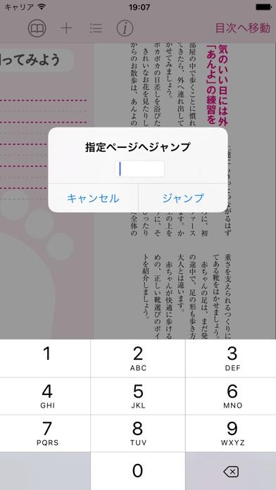 法研 らくらく育児百科 screenshot1