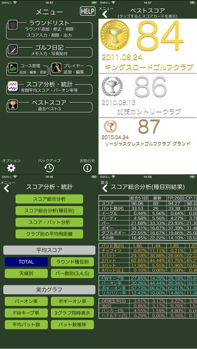 Best Score - ゴルフスコア管理のおすすめ画像4