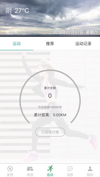 姜堰智慧公园 screenshot one