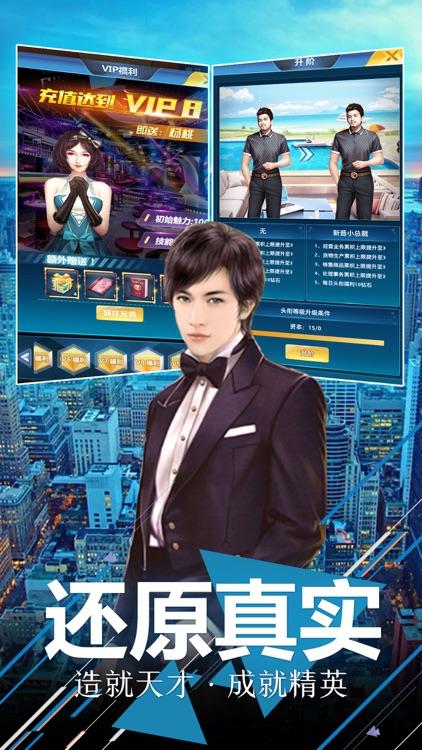 现代小宝-职场经营富豪养成游戏 screenshot-4