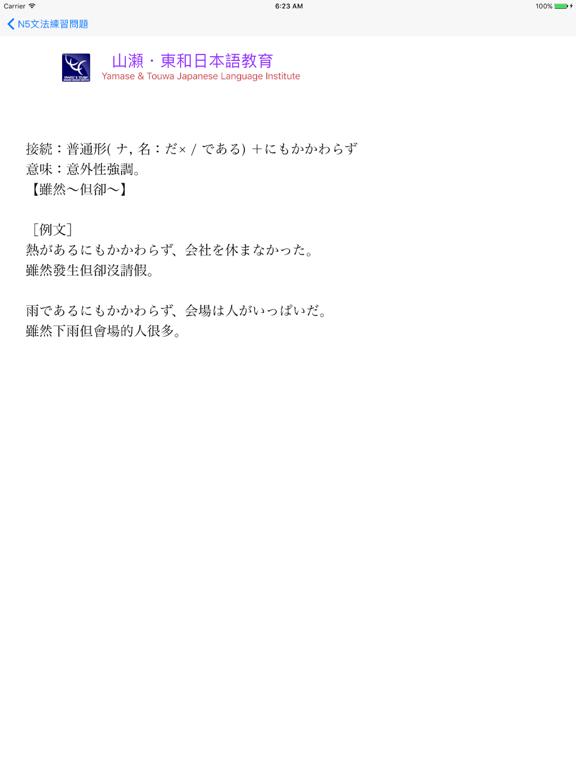 JLPT N2 文法 screenshot 17