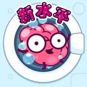 清洗大脑!(Brain Wash)