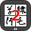 書体変換2 byNSDev - iPadアプリ