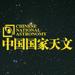 51.中国国家天文