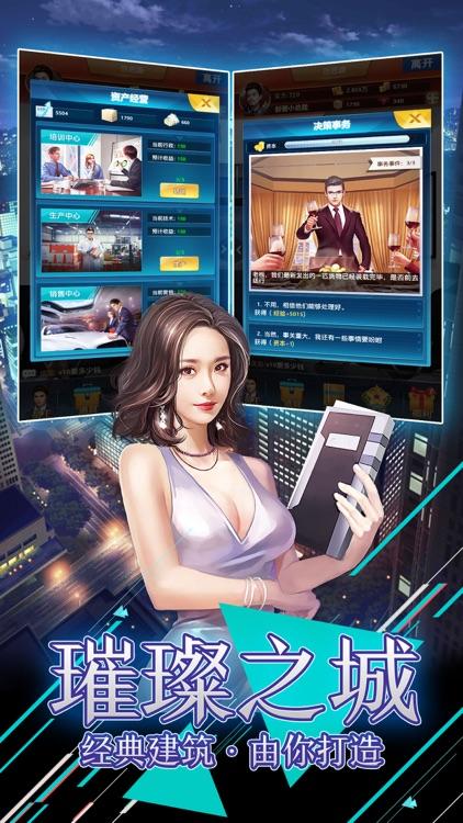 霸道总裁-现代风流人生经营模拟手游 screenshot-3
