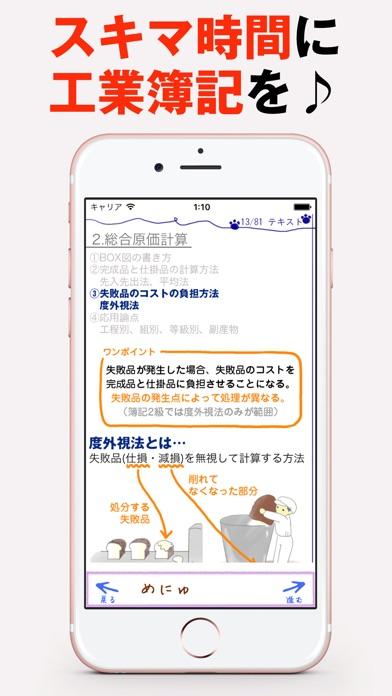 パブロフ簿記2級工業簿記 screenshot1
