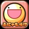 ふしぎな生き物 ふにゃもらけ -ペット育成ゲーム- - iPhoneアプリ