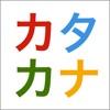 片仮名ボード しゃべる50音表 - iPhoneアプリ