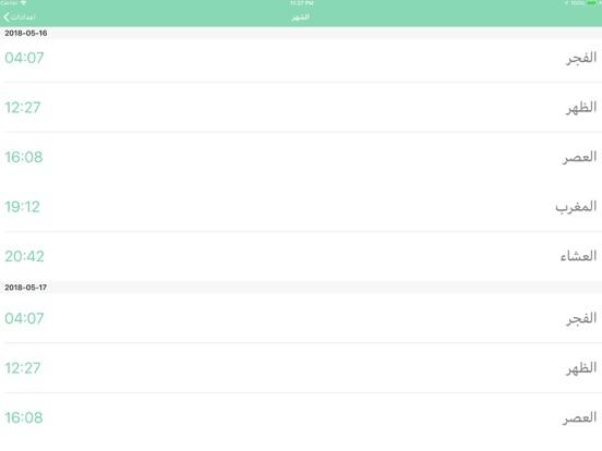 صلاتي: أوقات الصلاة برو Salati screenshot 4
