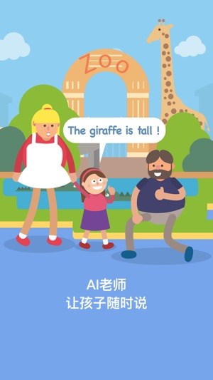 AI老师 - 智能聊天学英语(幼儿园版)