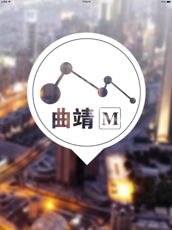 Image of 曲靖M助手 for iPad