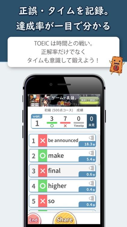 Toeic Part5 英語問題集 screenshot-3