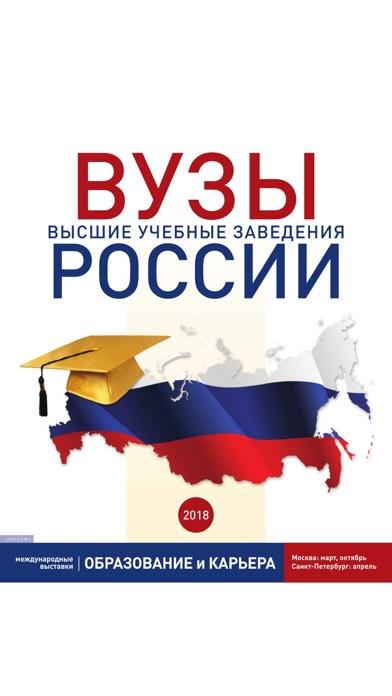 Справочник ВУЗы России Скриншоты4