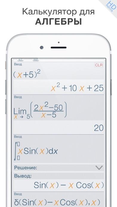 Calculator ∞ - Калькулятор Скриншоты4
