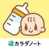 授乳ノート - 育児の記録を共有して使える母子手帳アプリ