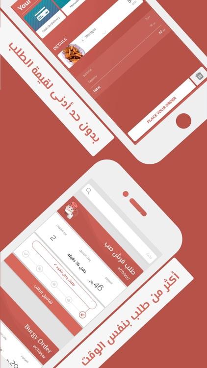 نقوه - توصيل من مطاعم الرياض screenshot-4