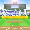 クイズ野球ストーリー
