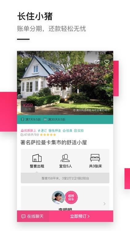小猪短租网—民宿短租找小猪,出行住宿好选择 screenshot-4