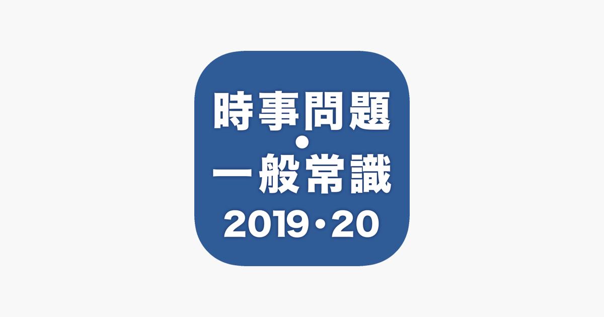 時事問題・一般常識〜2019・2020就活・SPI試験対策〜