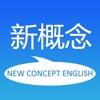 新概念英语全四册 - 学英语听力口语单词
