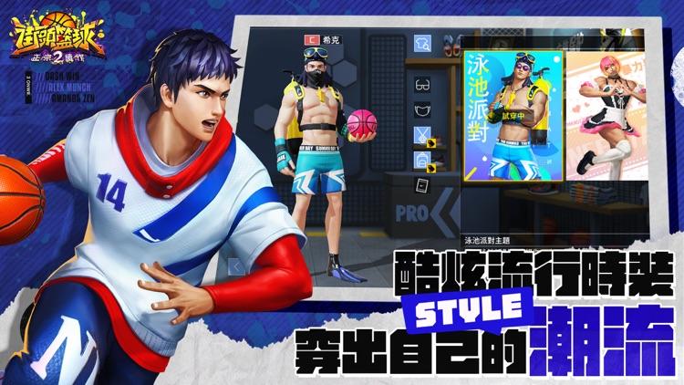 街頭籃球2:影子籃球員聯動 screenshot-4