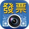 i 統一發票 電子發票管理工具 - iPhoneアプリ