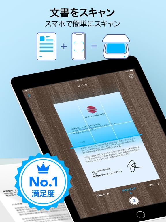 iScanner アイスキャナー: 書類とフォトスキャンのおすすめ画像1