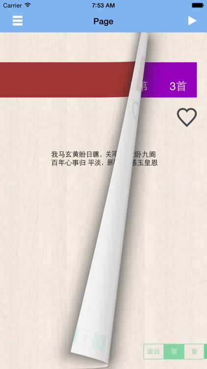 己亥杂诗诗集-有声读物 screenshot-3