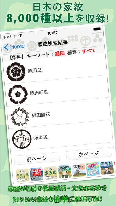 家紋 日本No.1 8,000種以上のデータのおすすめ画像2