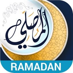 Almosaly: athan - Ramadan