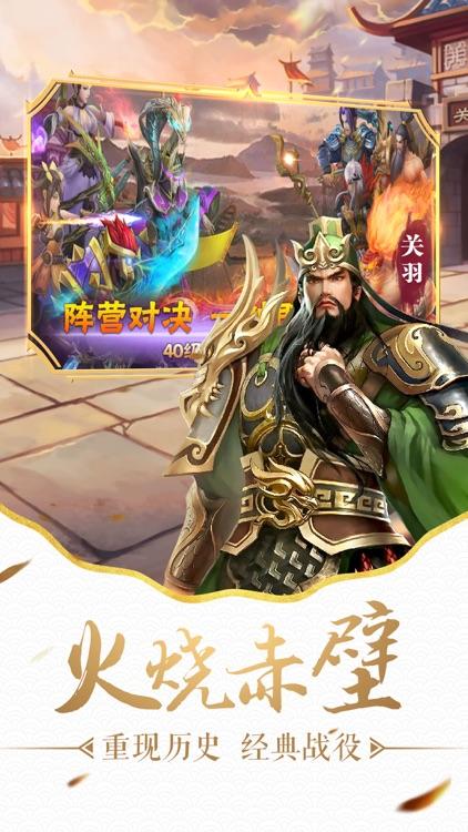 超凡三国-打造新一代竞技卡牌游戏 screenshot-4