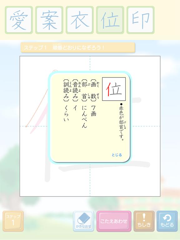 そらがき <漢字筆順学習アプリケーション 小学校4年>のおすすめ画像5