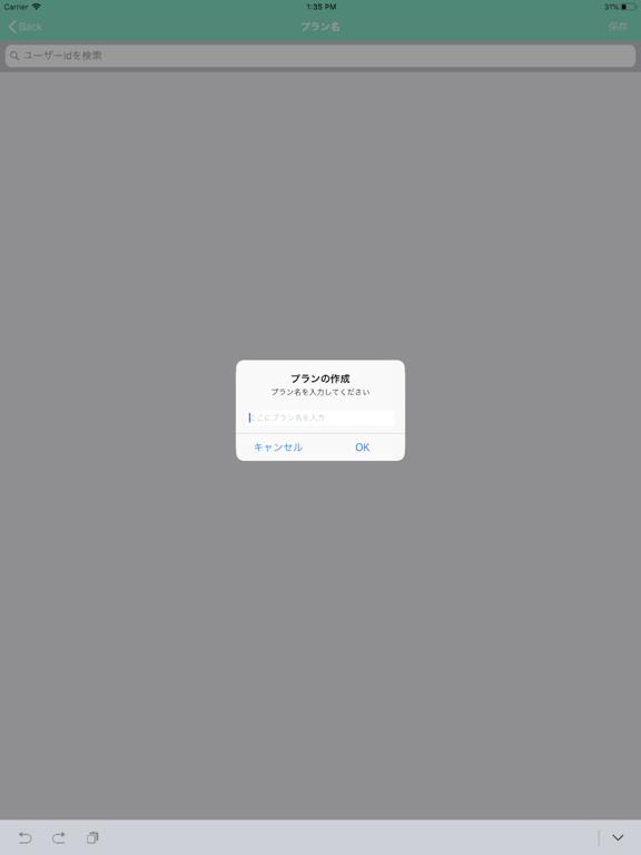 スマートトリップ screenshot 6
