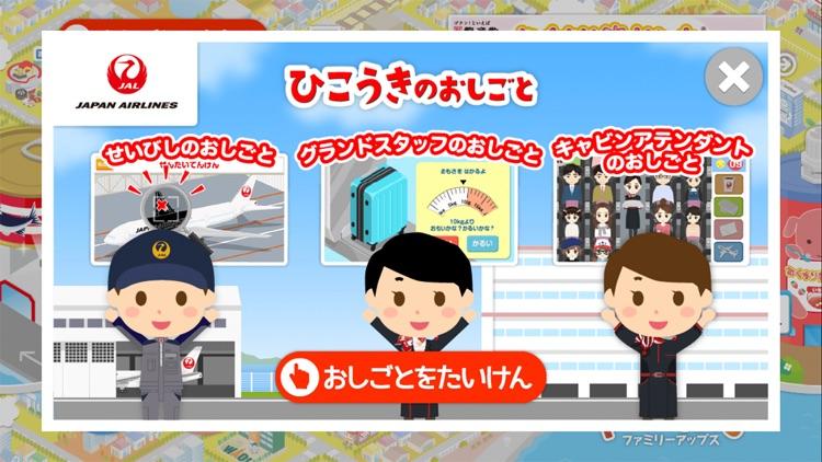 ファミリーアップス子供の知育アプリ screenshot-7