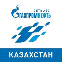 АЗС «Газпромнефть» Казахстан