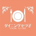 ダイニングセツ子 公式アプリ icon