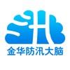 金华防汛大脑 - iPhoneアプリ