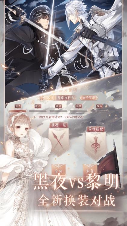 奇迹暖暖 screenshot-2