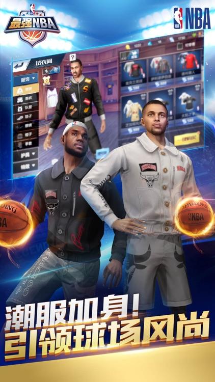 最强NBA-国民级篮球手游