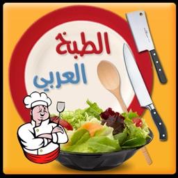 الطبخ العربي - المستقبل الرقمي