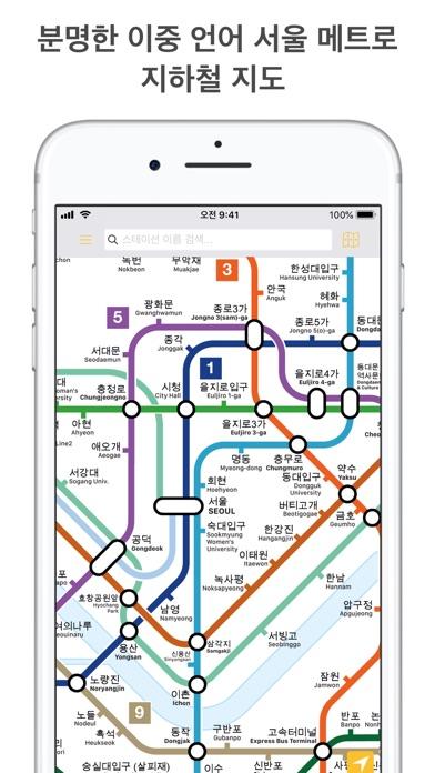 서울 메트로 지하철 지도 및 경로 플래너 for Windows