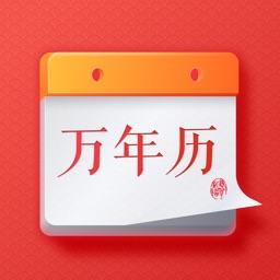 周易万年历-华人风水罗盘工具