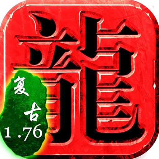 复古1.76 - 绿色原始麻痹版本