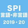 SPI言語・非言語〜2019年・2020年卒就活・転職対策〜