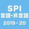SPI言語・非言語〜2019年・2020年...