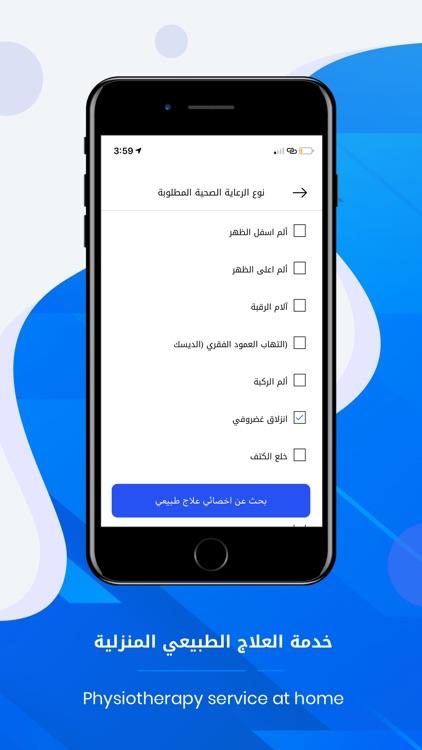 سنار Sanar - طب ورعاية screenshot-6