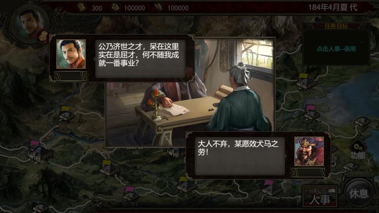 群雄时代 - 单机玩法的SLG游戏 screenshot-8